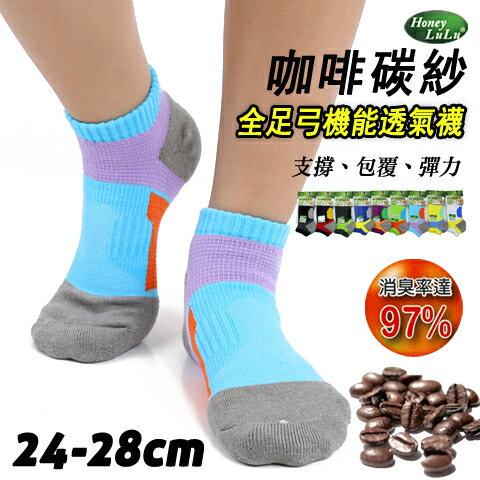 【esoxshop】咖啡碳紗 加大 全足弓機能透氣襪 台灣製 愛地球 Honey Lu Lu