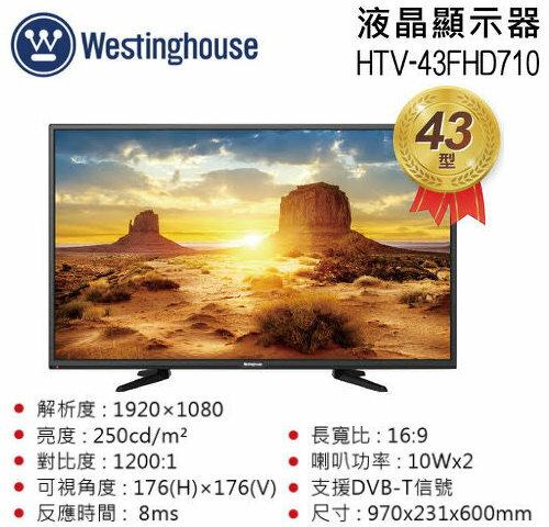 【佳麗寶】(Westinghouse美國西屋)-LED液晶顯示器-43型【HTV-43FHD710】