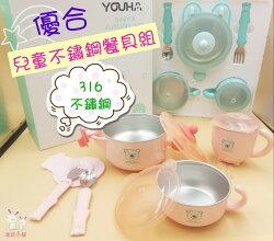 兒童注水316不鏽鋼餐具組☆湘廷小舖★