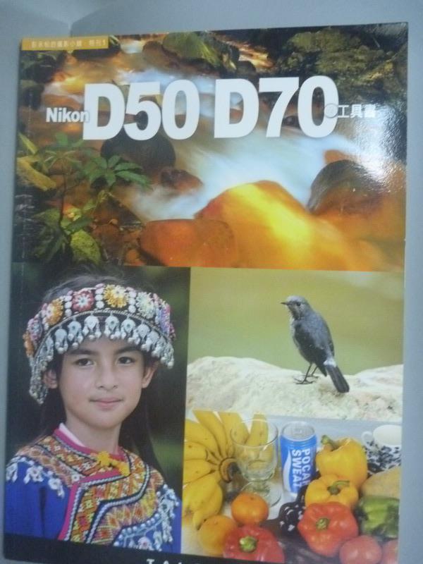 ~書寶 書T1/攝影_ZEQ~Nikon D50 D70的工具書_彭永松