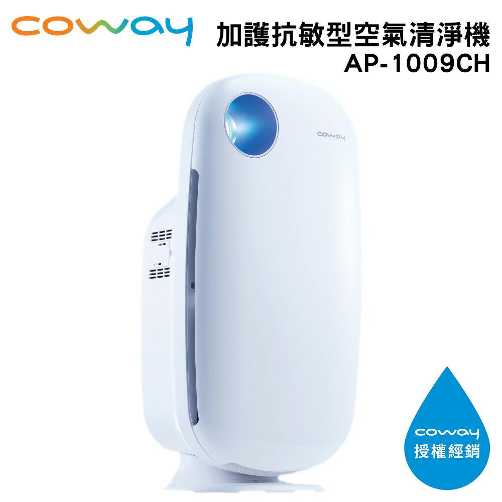 夜間限時活動 現貨 Coway加護抗敏型空氣清淨機AP-1009CH  數量有限要買要快