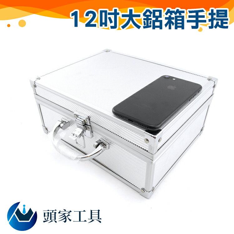 《頭家工具》12吋手提大鋁箱 保險箱收納箱 鋁製手提箱 鋁合金 收納 儀器收納 現金箱