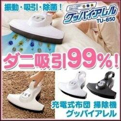 【現貨】日本 Three-up 充電式 防過敏除蟎蟲 吸塵器TU-65【Miss.Sugar】【K4003817】