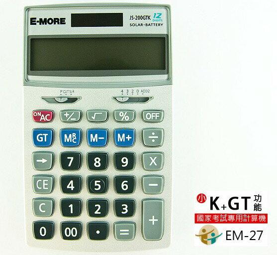 E-MORE 國家考試專用計算機 EM-27/ JS-200GTK商用型計算機(第一類)