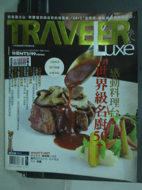 【書寶二手書T1/雜誌期刊_XHG】Traveler Luxe旅人_2014/1_第104期_台灣世界級名廚50+等
