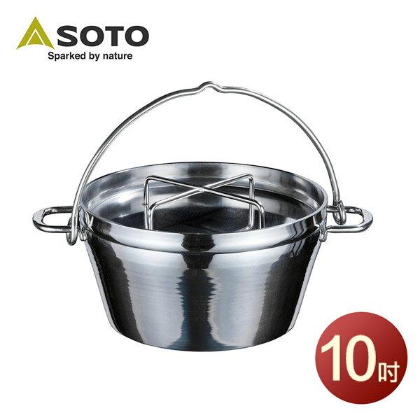 荷蘭鍋 / 不銹鋼 / 亮面 / SOTO 亮面不鏽鋼荷蘭鍋10吋 ST-910M - 限時優惠好康折扣