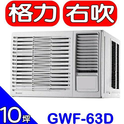 <br/><br/>  《特促可議價》GREE格力【GWF-63D】窗型冷氣<br/><br/>