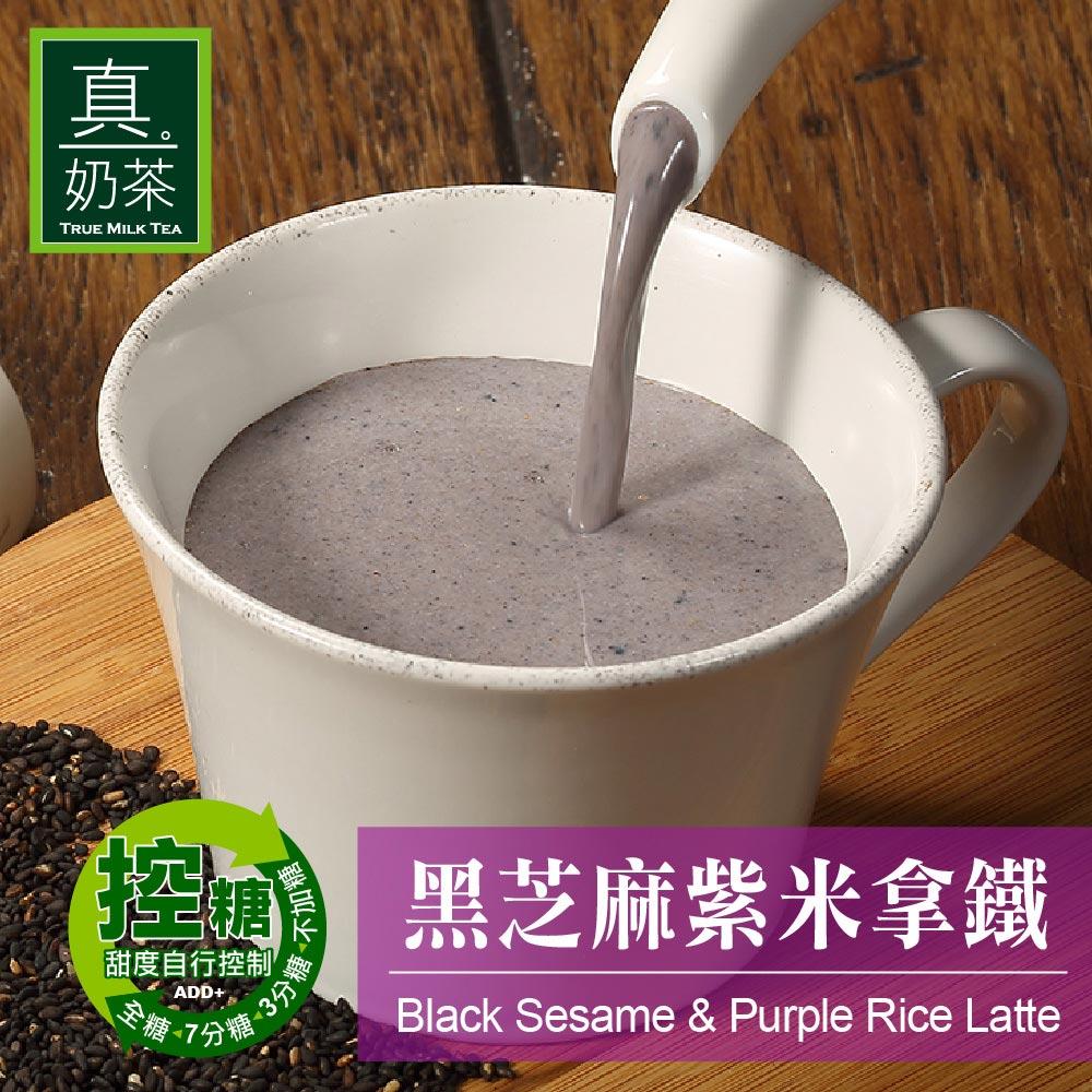 歐可茶葉 真奶茶 黑芝麻紫米拿鐵(8包 / 盒) - 限時優惠好康折扣