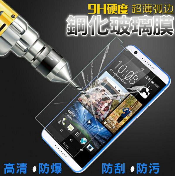 HTC Desire 820S 鋼化膜 9H 0.3mm弧邊 耐刮防爆玻璃膜 宏達電820S 防爆裂高清貼膜 高清防污保護貼