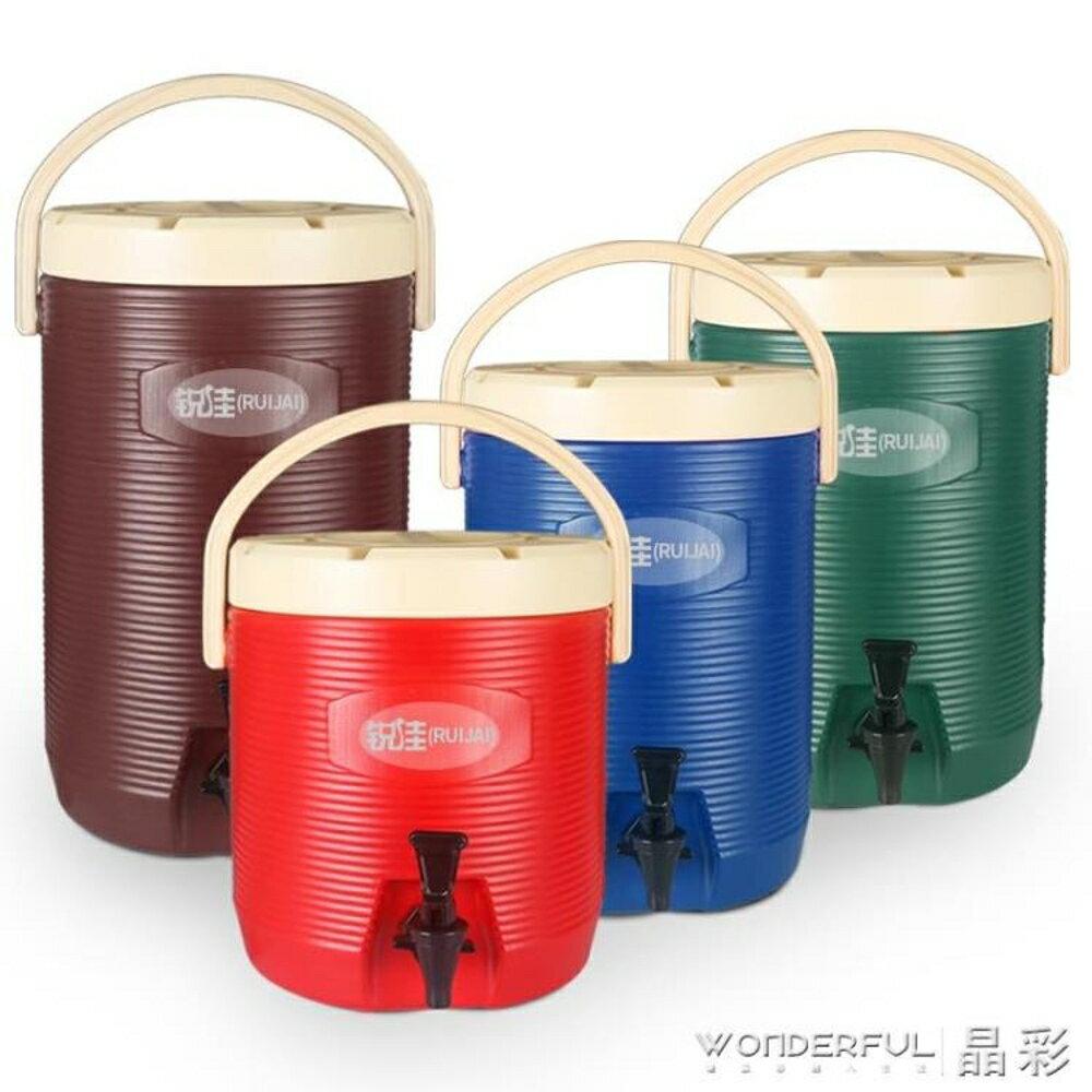 奶茶桶 商用奶茶桶大容量保溫桶熱水桶 咖啡果汁豆漿飲料桶開水桶涼茶桶   全館八五折
