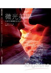 微光美學:大師主題攝影技法x14