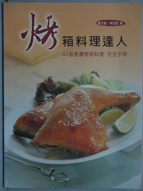 【書寶二手書T1/餐飲_ZID】烤箱料理達人_鄭元魁/林志哲