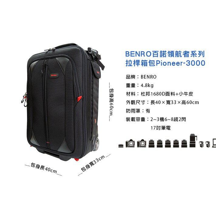 【中壢NOVA-水世界】BENRO 百諾 領航者拉桿箱包 Pioneer-3000 輪子攝影後背包 17吋NB 附防雨罩