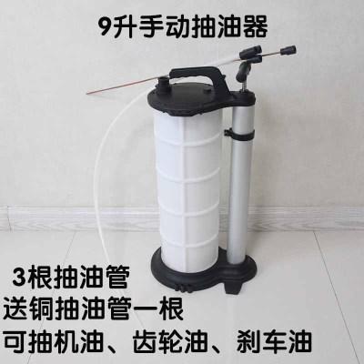 美琪 (汽車保養)DIY換機油工具汽車手動抽油機發動機抽油泵抽油器#此售價為9公升+剎車油管