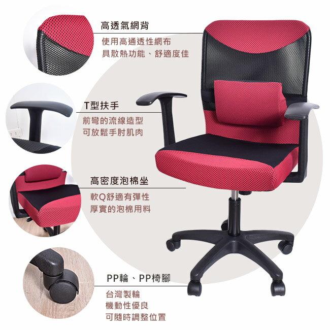 電腦椅 / 椅子 / 辦公椅  透氣高靠背厚腰墊電腦椅 熱銷破萬 免運 台灣製造【A10124】 7