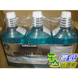 [COSCO代購]無法超取KIRKLAND漱口水勁涼薄荷配方1.5公升*3瓶入_C599899