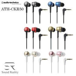 鐵三角 ATH-CKR50 (贈硬殼收納盒+附原廠收納袋) 高音質密閉型入耳式耳機 公司貨一年保固