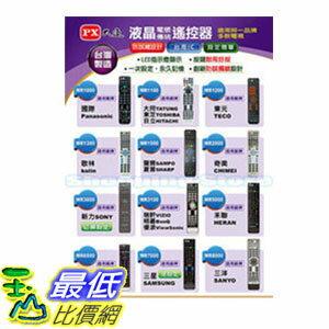 [106玉山最低比價網] PX大通 LG樂金液晶電視電漿電視CRT電視遙控器 MR6000 創新免設定