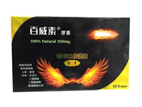 德芳保健藥妝:HUA百威素膠囊50顆裝(瑪卡五倍濃縮配方)【德芳保健藥妝】
