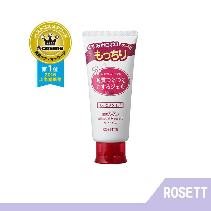 日本ROSETTE 微果酸去角質凝膠(120g)【RH shop】日本代購
