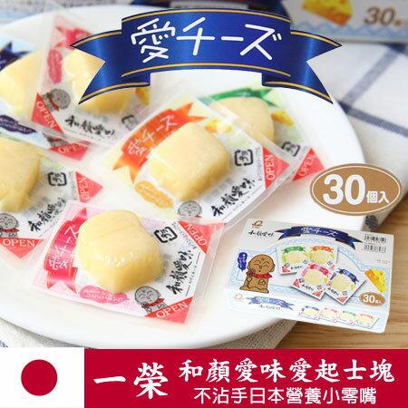 日本 ICHIEI 一榮 和顏愛味 愛起士塊 (30入) 盒裝 120g 起司塊 鱈魚起司條 進口零食【N101393】