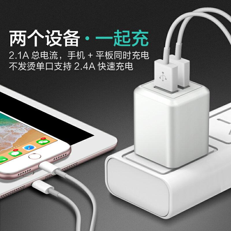 快充頭 iPhone蘋果充電器iPhone6/6s/7/8/x快速手機數據線7pluusb通用安卓ipad快充插頭平板充電頭多口『CM44693』