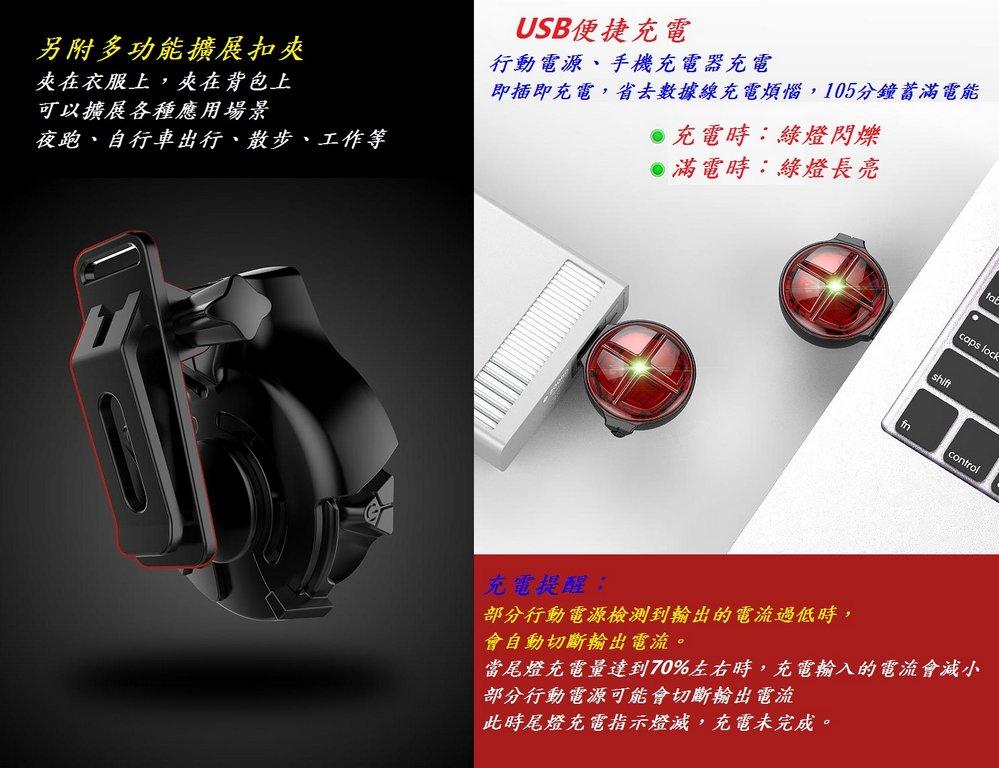 《意生》【USB充電】智能剎車感應尾燈 警示燈 + 煞車燈 TWOOC 單車後燈 腳踏車USB充電燈 自行車尾燈 車尾燈 3