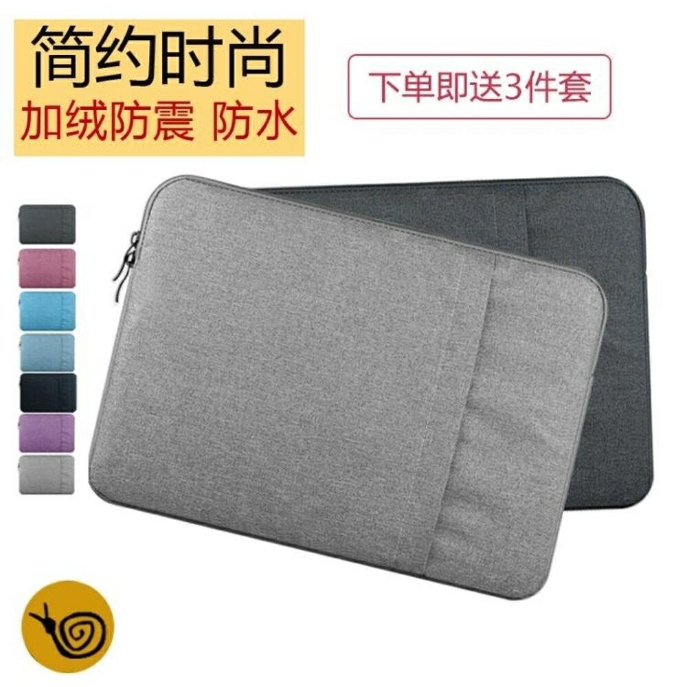 筆電包蘋果筆記本電腦包Macbook13.3內膽包12保護套ipadpro15.6air14寸星河 清涼一夏钜惠