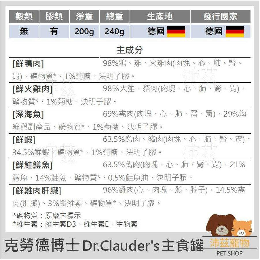 ►沛茲寵物◀克勞德博士 Dr.Clauder's 保健主食罐 無穀 主食罐 貓罐 貓 罐 200g