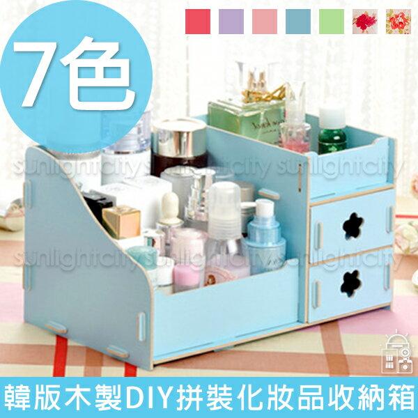 日光城~ 木製DIY拼裝化妝品收納箱, 木質化妝盒 桌面化妝品收納盒 化妝盒 多用途收納盒