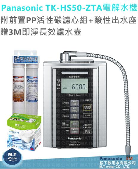Panasonic電解水機TK-HS50-ZTA//附前置PP活性碳雙效過濾組+酸性出水座 /加贈3M即淨長效濾水壺