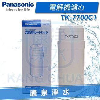 【康泉淨水】Panasonic 國際牌 台灣松下濾心 TK-7700C1/TK7700C1 ~ 適用機型TK-7700N
