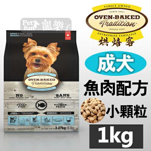 烘焙客-成犬深海魚配方(小顆粒)1kg/狗飼料烘培客