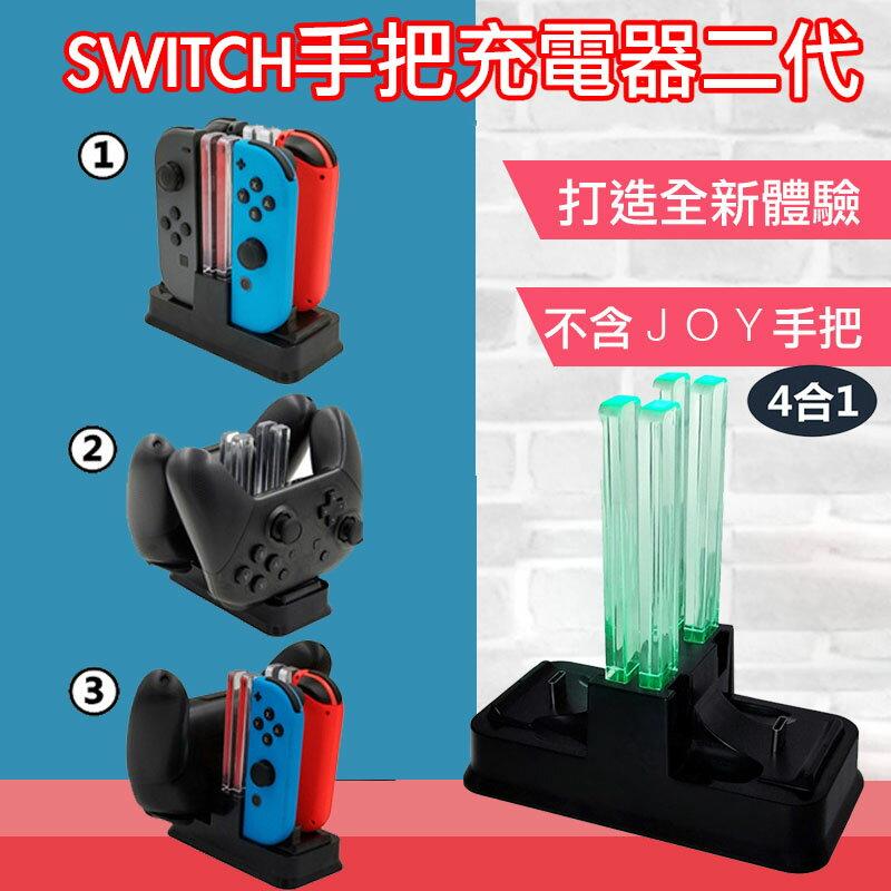台灣現貨Switch JoyCon Joy-Con 多功能手把充電座二代 充電器 JC 充電 任天堂 充電底座