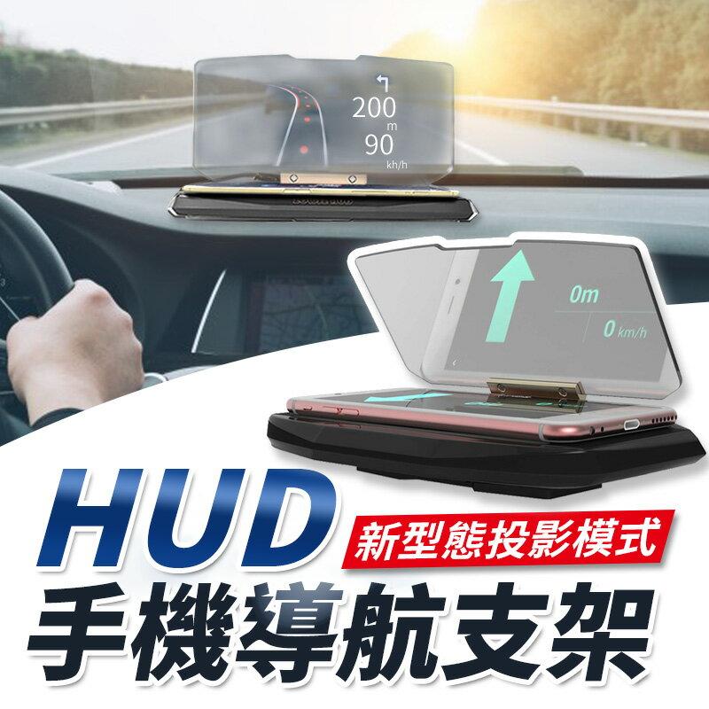 【超強黑科技!不遮視線】HUD手機導航支架 行車抬頭顯示器 車用投影支架 汽車手機支架 車用手機架【F0407】