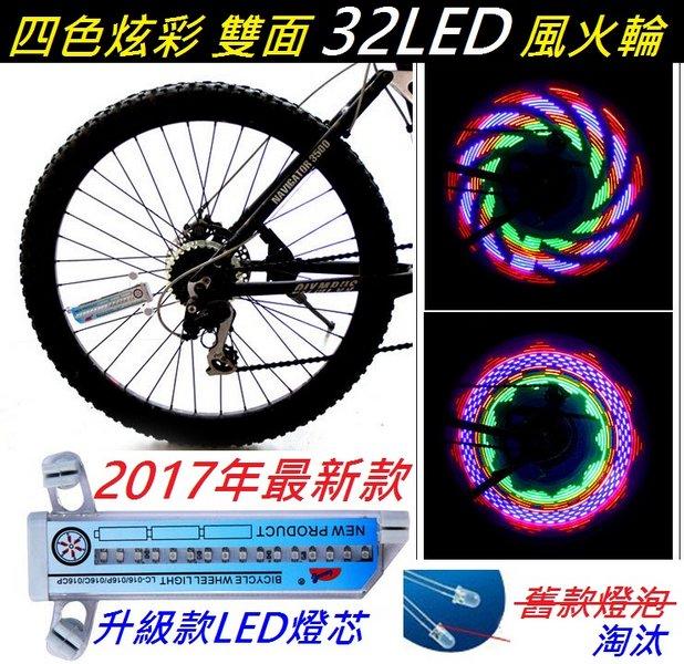 【意生】2017升級款四色炫彩雙面風火輪 超大圖形圖案32LED 騎士輪框燈 鋼絲燈車輪輻條燈車燈警示燈腳踏車自行車