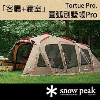 【鄉野情戶外專業】 Snow Peak  日本  Tortue Pro TT圓弧別墅帳/最頂級的all-in-one一房一廳露營帳篷/TP-770R 【專業款】