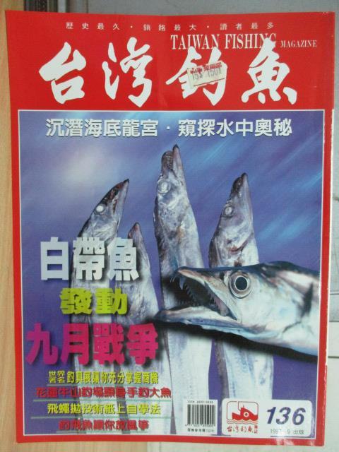 【書寶二手書T1/嗜好_XBB】台灣釣魚_136期_白帶魚發動九月戰爭等