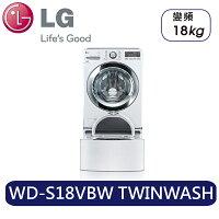LG電子到LG | 18+2.5KG 上下雙能洗 (蒸洗脫) / WD-S18VBW TWINWASH