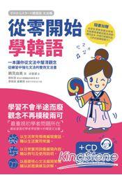 從零開始學韓語 附CD :一本讓你從文法中釐清觀念、從練習中強化文法的雙效文法書