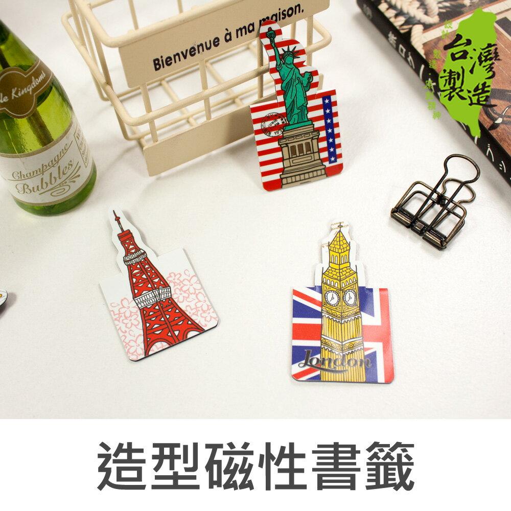 珠友 MA-10008 可愛造型磁性書籤/創意磁鐵/冰箱貼-1入