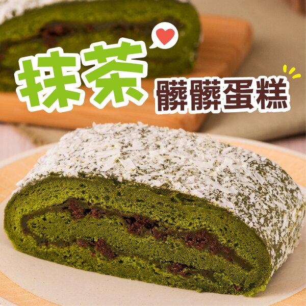 木匠手作★抹茶(髒髒蛋糕)★