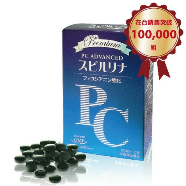 PC特級螺旋藻錠-深層淨化/調整體質/病後補養(隨身包組合200錠/入)