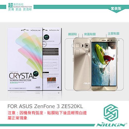 ASUS ZenFone 3 5.2吋 ZE520KL NILLKIN 超清防指紋保護貼