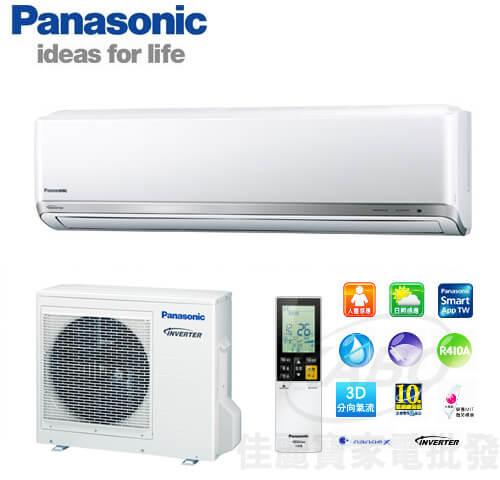 【佳麗寶】-國際8-9坪PX型變頻單冷分離式冷氣CS-PX50BA2CU-PX50BCA2(含標準安裝)