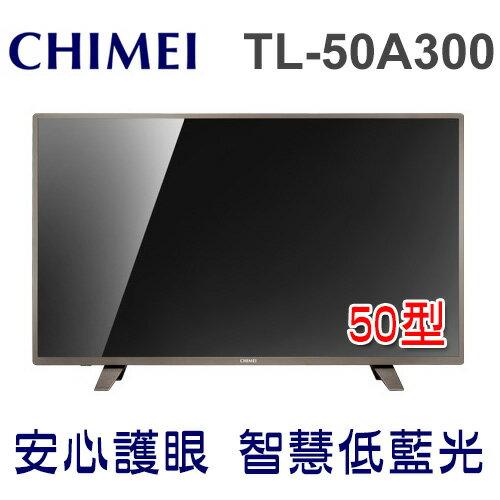 【贈HDMI線2M】CHIMEI 奇美 50吋 LED液晶顯示器+視訊盒 TL-50A300 免運費