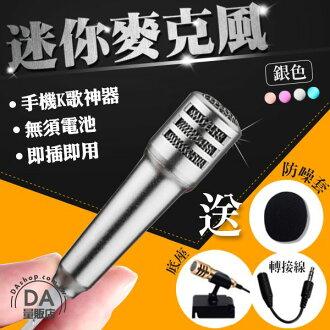 《DA量販店》練歌神器 迷你 麥克風 手機 鋁合金 掌上 KTV 銀(V50-1510)