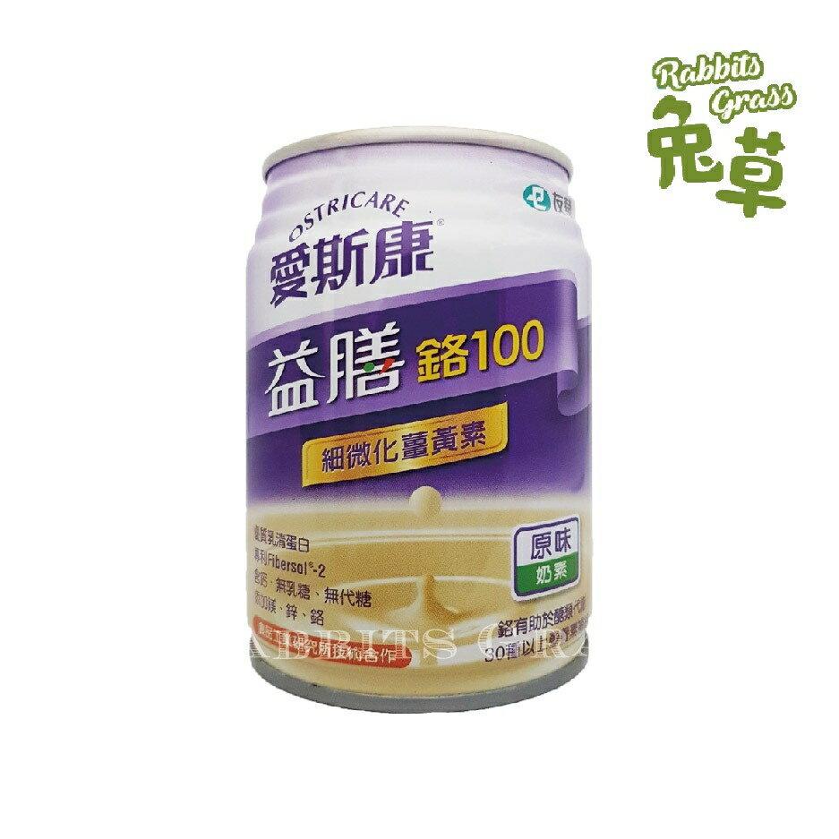 愛斯康 益膳 鉻100 237ml 無糖 / 原味 : 細微化薑黃素 低GI鉻100配方