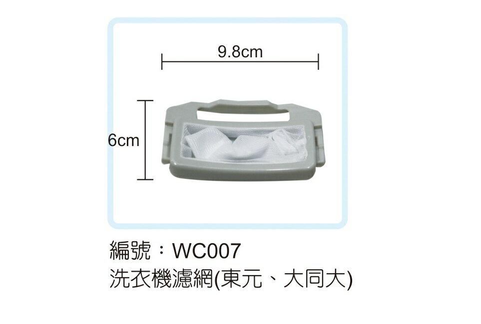 *好管家*WC007洗衣機濾網(東元.大同大) 濾網