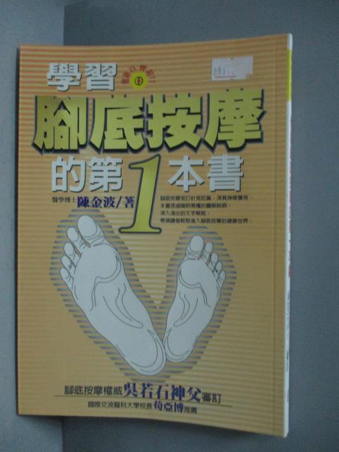 ~書寶 書T4/養生_OGO~學習腳底按摩的第一本書_陳金波